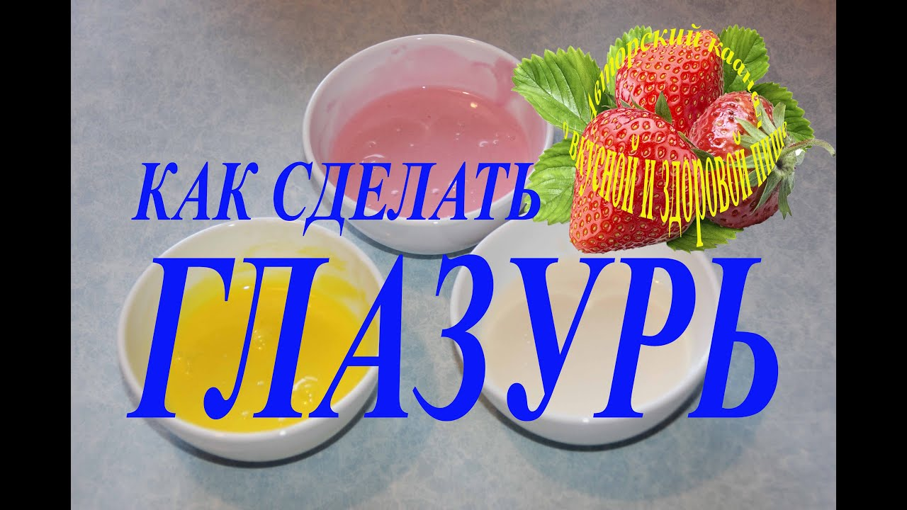 Глазурь для пряников рецепт с фото - пошаговое приготовление 12
