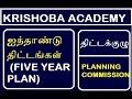 Tnpsc -GK_Five Year Plans and Niti Aayog Notes in Tamil