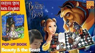 세계 명작동화. 미녀와 야수 3D POP-UP BOOK으로 만나다. KIDS ENGLISH
