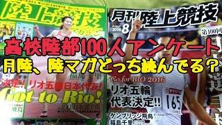 HIDERO、SHIGE、KTNで創る陸上ちゃんねる! 今回は月刊陸上競技、陸上競...