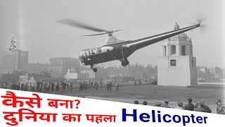 Invention Of Helicopter Hindi.