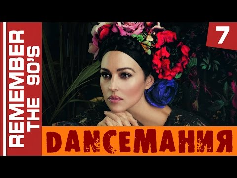 Remember The 90's - Danceмания #7