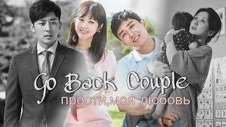 Достойная пара | Прости,моя любовь | Исповедь супругов | Go back couple | ban do x jin joo