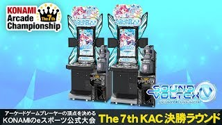 「SOUND VOLTEX IV HEAVENLY HAVEN」The 7th KAC 決勝大会