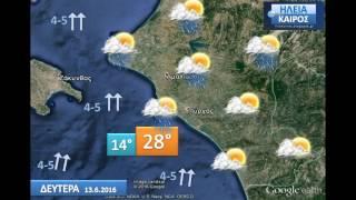 ΗΛΕΙΑ ΚΑΙΡΟΣ | Χωρίς βροχές το ΣΚ - Νέα αλλαγή από το βράδυ της Δευτέρας