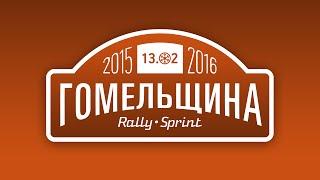 """Ралли-спринт """"Гомельщина 2016"""""""
