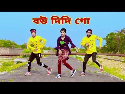 বউ দিদি গো | Bou Didi Go Amar Aiburo | Dh Kobir Khan | Bangla New Dance | Banglq Dance 2021 |
