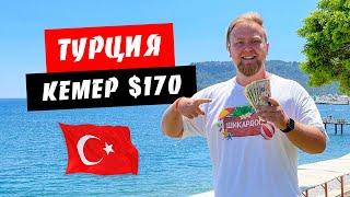 Турция за 170 долларов Сколько всего денег мы потратили Отель Magic Sun 4 Аренда машины в Турции