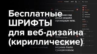 ШРИФТЫ – Бесплатные шрифты для веб-дизайна, шрифты для Photoshop (фотошоп), кириллические