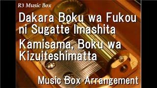 Dakara Boku wa Fukou ni Sugatte Imashita/Kamisama, Boku wa Kizuiteshimatta [Music Box]