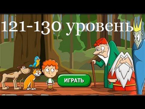 волшебная история 18 ответы загадки уровень
