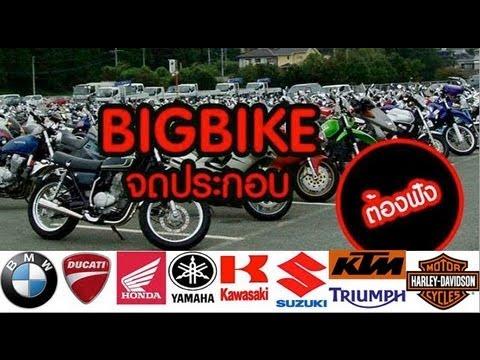 ThaiBikerTV | บิ๊กไบค์ ไม่ใช่รถหรูจดประกอบ