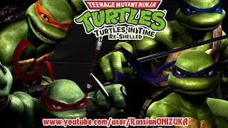Черепашки Ниндзя во Времени (TMNT Turtles in Time Re-Shelled)