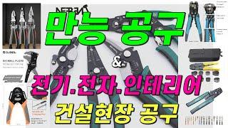 전기기사의 만능공구/카…