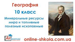 видео Учебник География 9 класс А.И Алексеев 2011