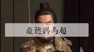 龐德,在真實曆史上是非常有名的西涼名將,當初隨馬騰征戰,他便勇冠騰...