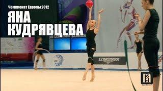 YANA KUDRYAVTSEVA / European Rhythmic Gymnastics Championship 2012