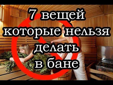 7 вещей, которые нельзя делать в бане | Актуально