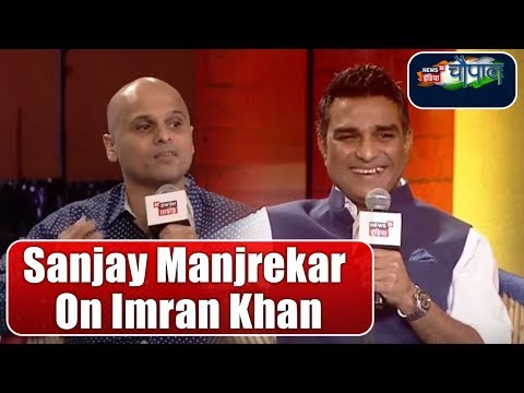 Cricket Special: Sanjay Manjrekar Talks About Imran Khan and Pak Team | Chaupal 2018 | News18 India