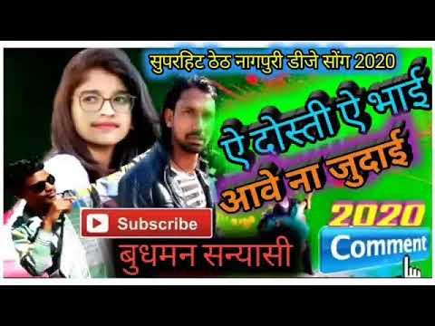 19 March 2020 !! A Bhai A Dosti Awe Na Judai New Theth Nagpuri Dj Song 2020 Jhumar Dance Mix 2020