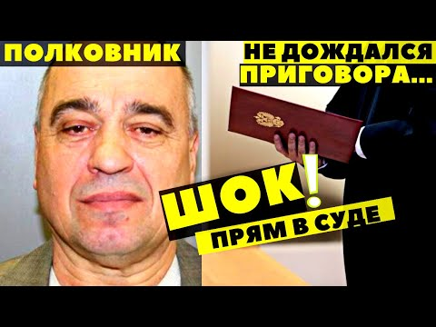 Виктор Свиридов бывший сотрудник ФСИН покончил с собой в зале суда. Все подробности этой истории