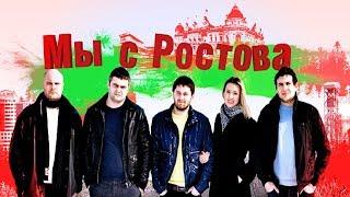Мы с Ростова сериал ( 1 и 2 серия )