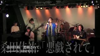 桑田佳祐「悪戯されて」by 桑田研究会バンド