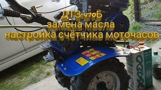 ✔️Замена моторного масла и настройка счётчика моточасов в мотоблоке ДТЗ 470Б