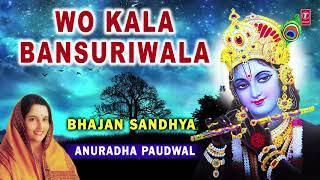 Wo Kala Bansuriwala I Krishna Bhajan I ANURADHA PAUDWAL I Full Audio Song I Bhajans Sandhya Vol.1
