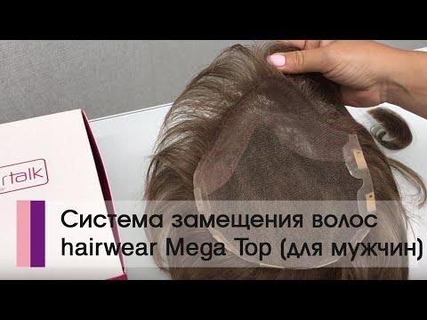 Система замещения волос Hairwear Mega Top (для мужчин)