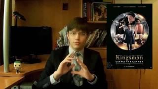 Kingsman: Золотое Кольцо. Реакция на трейлер