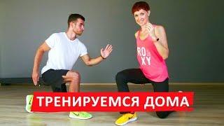 Упражнения для похудения   Тренировка дома для девушек на 10 минут