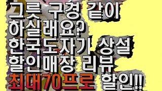 한국도자기 상설할인매장 다녀 왔습니다^^I have b…
