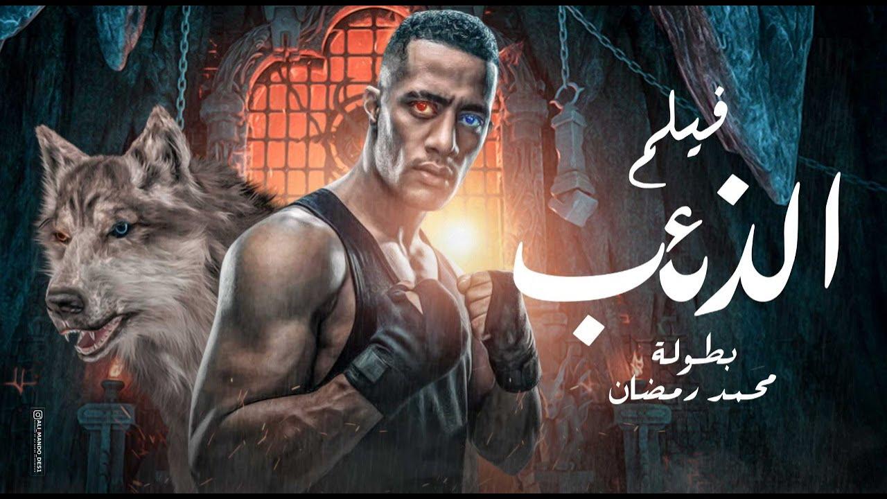 حصريا فيلم الاكشن والاثارة الذئب بطولة محمد رمضان Youtube