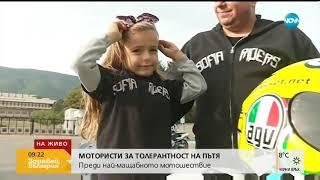 Хиляди мотористи ще преминат по улиците на София в събота - Здравей, България (21.09.2018г.)