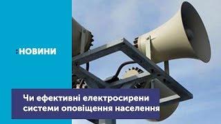 Чи ефективні електросирени системи оповіщення населення?_Канал UA: Житомир 16.11.18