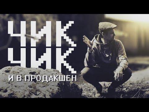 """Обычный Айтишник (feat. Пусь) - """"Чик-чик и в продакшен"""""""