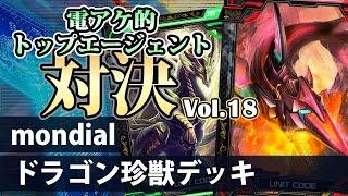 『COJ』電アケ的トップエージェント対決Vol.18:mondial/ドラゴン珍獣デッキ