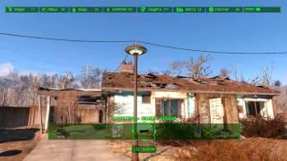 Fallout 4 Меняем крыши в Санчуари