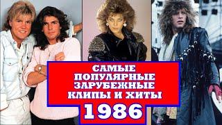 Самые популярные зарубежные клипы и песни 1986 года // Что мы слушали в 1986 году
