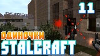StalCraft Одиночки #11 [Лаборатория x18,Янтарь] Stalker в Maincrafte