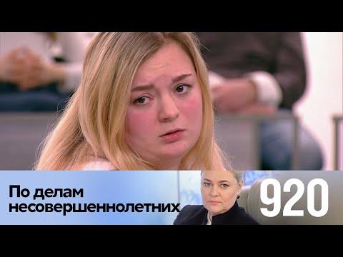 По делам несовершеннолетних | Выпуск 920