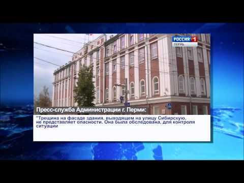 Администрация Перми трещит по швам