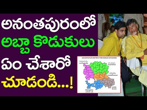 See What Chandra Babu & Lokesh Doing In Anathapuram | Take One Media