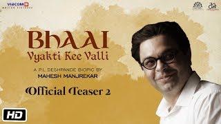 Bhai - Vyakti Kee Valli | Official Teaser 2 | Sagar Deshmukh, Irawati Harshe