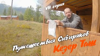 Путешествия Сибиряков. Кезер Таш. Марс на Алтае. 7 серия.