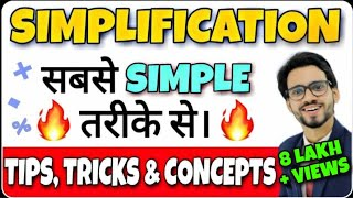 Simplification Tricks | Simpliḟication Tricks in Maths for SSC CGL/Bank Exams |Simplification in hin