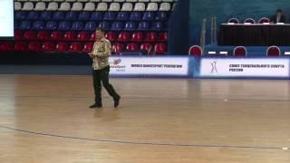 Илья Данилов | Критерии судейства музыки в самбе | III Конгресс СТСР