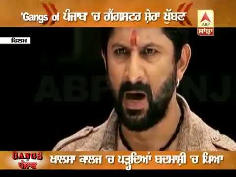 Story of gangster Shera Khuban in 'Gangs of Punjab'