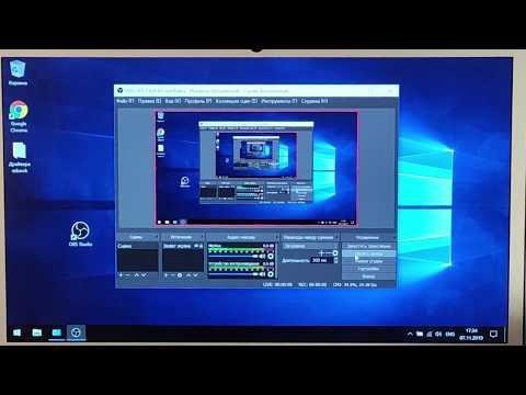 Программа для записи видео с экрана OBS Studio